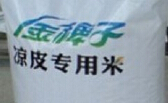 凉皮专用米