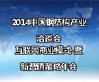 2014第七届中国钢结构产业洽谈会暨新营销策略年会
