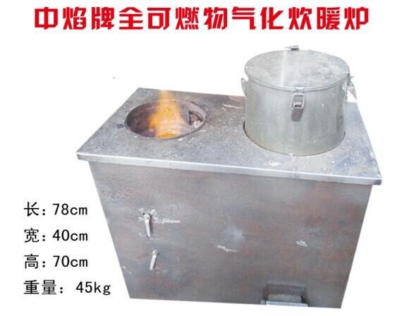 供应全可燃物炊暖炉