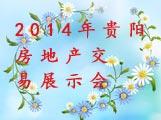 2014年贵阳房地产交易展示会