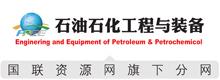 石油石化工程与装备