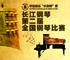 """中国音乐""""小金钟""""奖——长江钢琴第二届全国钢琴比赛正式启动"""