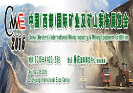 2015西部国际矿业及矿山设备展览会