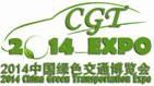 2014 中国绿色交通博览会暨绿色港口设备与技术展