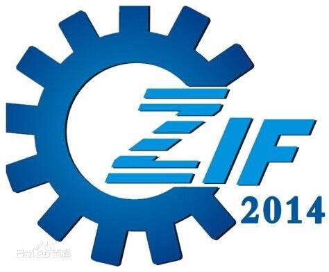 中国郑州国际工业装备博览会