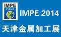 第11届中国(天津)国际机床展览会