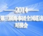 2014 第三届海事团全国巡访对接会