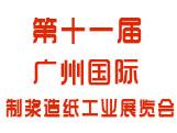 2014第十一届广州国际制浆造纸工业展览会