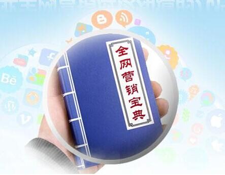 新营销利器——传统企业全网营销兵法解析研讨会