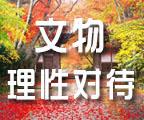 """朝内81号院古宅遇困扰,请理性对待""""传闻""""文物"""