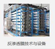 反渗透膜技术与设备