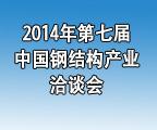 2014年第七届中国钢结构产业洽谈会