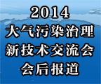 2014年大气污染治理新技术交流会会后报道