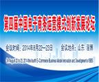 2014第四届电子商务运营模式创新与发展论坛