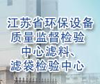 江苏省环保设备质量监督检验中心滤料、滤袋检验中心