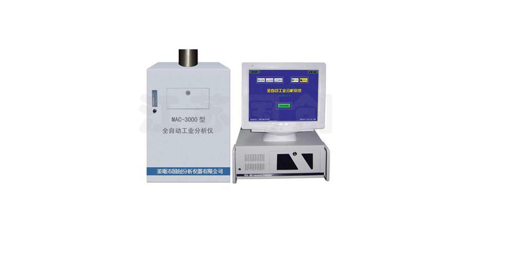 MAC-3000型全自动工业分析仪GB/T212
