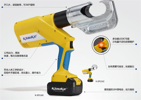 充电式液压钳K-EP1342