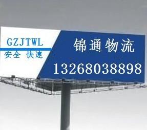 广州到临沂物流公司