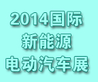 2014武汉国际新能源电动汽车展览会