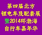 第四届中国北方国际锂电车及配套展示洽谈会暨2014环渤海自行车嘉年华