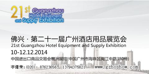 2014第二十一届广州食品饮料展览会