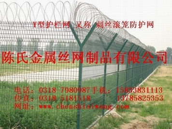 陈氏护栏网