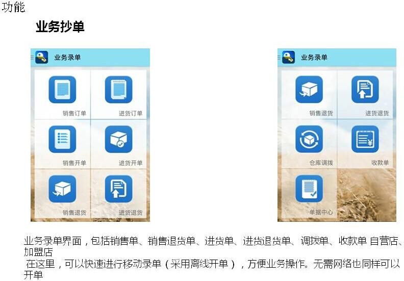 管家婆软件手机版安卓版苹果版IPad版