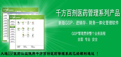 大连GSP认证使用千方百计已经通过!