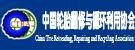 2014第十一届中国国际轮胎资源循环利用