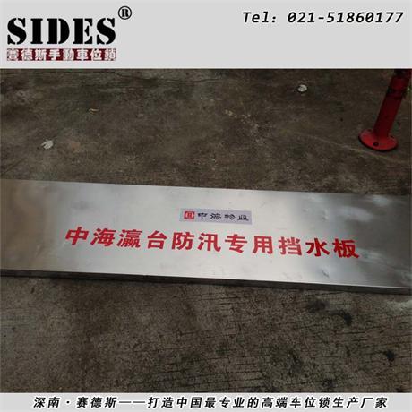 不锈钢上海防汛挡水板 上海防汛挡水板公司 上海防汛挡水板图片