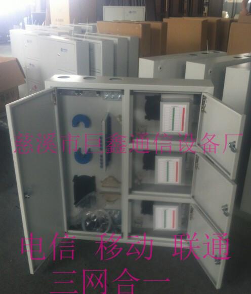 北京市三网合一光纤分纤箱