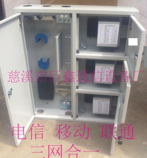 天津市三网合一光纤分纤箱