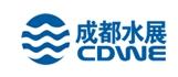 第11届中国成都国际给排水水处理设备展览会暨水环境污染治理技术交流会