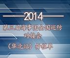 2014第三届海事团全国巡防对接会(华北站)行程单