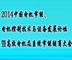 2014中国电机节能、电机控制技术与设备发展论坛�谈咝У缁�及系统节能链商大会