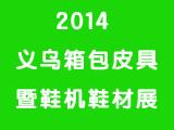 2014第二届义乌箱包皮具暨鞋机鞋材展