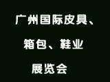 2014广州国际皮具、箱包、鞋业展览会