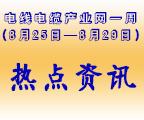 电线电缆产业网一周(8月25日—8月29日)热点资讯