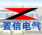 上海置信电气股份有限公司