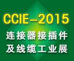 CCIE-2015中国国际连接器接插件及线缆工业展览会