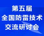2014年第五届全国防雷技术交流研讨会暨中国防雷行业十大评选颁奖盛会