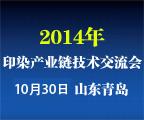 2014年(第四届)全国印染产业链技术交流会