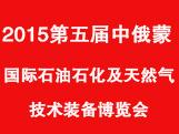 2015第五届中俄蒙(呼伦贝尔)国际石油石化及天然气技术装备博览会