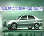 汽车常见问题与汽车添加剂