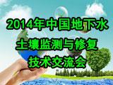 """关于举办""""2014年中国地下水、土壤监测与修复技术交流会""""的邀请函"""