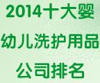 2014年中国十大婴幼儿洗护用品公司排名