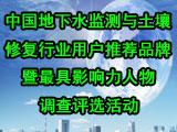 """2014年""""中国地下水监测与土壤修复行业用户推荐品牌暨最具影响力人物""""调查评选活动"""