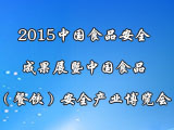 2015中国食品安全成果展暨中国食品(餐饮)安全产业博览会