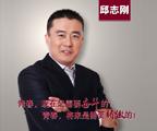 国联商学院创始人邱志刚