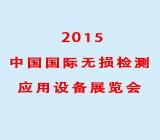 2015中国国际无损检测应用设备展览会